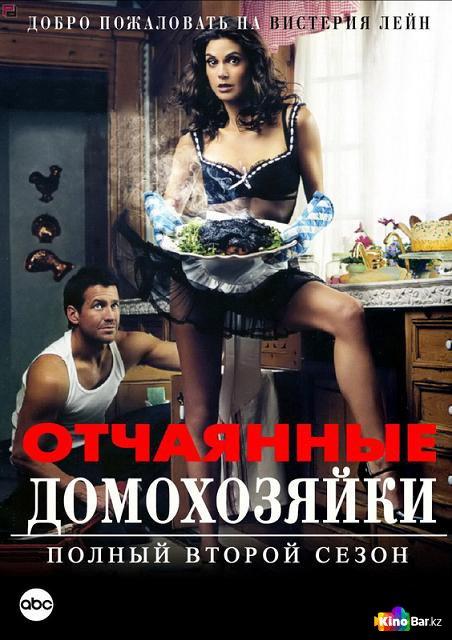 Фильм Отчаянные домохозяйки 2 сезон смотреть онлайн