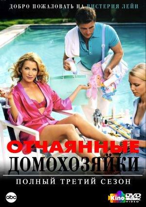 «Отчаянные Домохозяйки 1 Сезон 2 Серия» — 2012