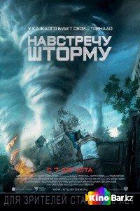 Фильм Навстречу шторму смотреть онлайн