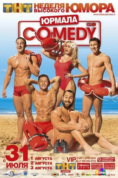 Фильм Comedy Club в Юрмале 2 сезон эфир от 26.03.2015 смотреть онлайн