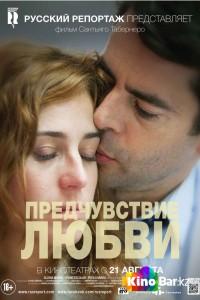 Фильм Предчувствие любви смотреть онлайн