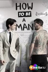 Фильм Как быть мужиком смотреть онлайн