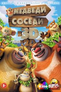 Фильм Медведи-соседи смотреть онлайн