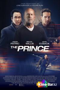 Фильм Принц смотреть онлайн