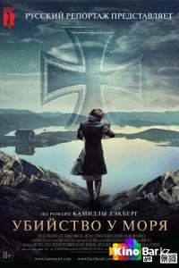 Фильм Убийство у моря смотреть онлайн