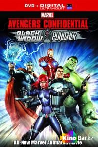 Фильм Секретные материалы Мстителей: Черная Вдова и Каратель смотреть онлайн