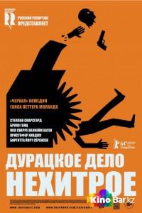 Фильм Дурацкое дело нехитрое смотреть онлайн