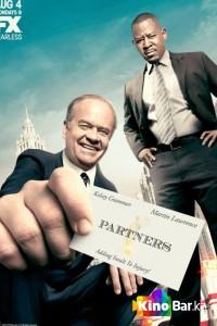 Фильм Партнеры 1 сезон смотреть онлайн
