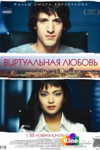 Фильм Ғаламтордағы махаббат / Виртуальная любовь смотреть онлайн