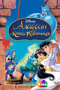 Фильм Аладдин и король разбойников смотреть онлайн