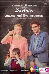 Фильм Дневник мамы первоклассника смотреть онлайн