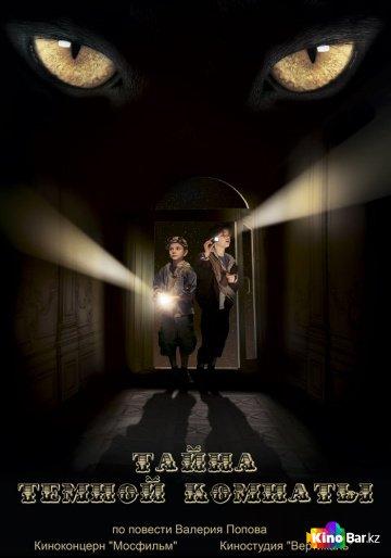 Фильм Тайна тёмной комнаты смотреть онлайн