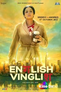 Фильм Инглиш-винглиш смотреть онлайн