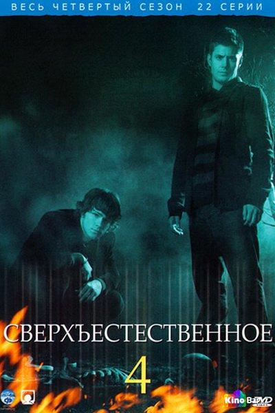 Фильм Сверхъестественное 4 сезон смотреть онлайн