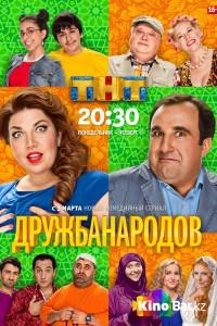 Фильм Дружба народов 2 сезон смотреть онлайн