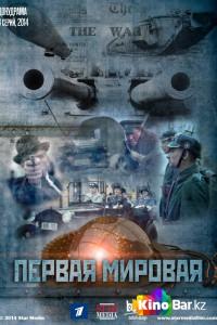 Фильм Первая Мировая смотреть онлайн