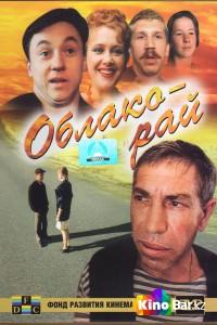 Фильм Облако-рай смотреть онлайн