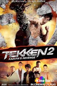 Фильм Теккен2 смотреть онлайн