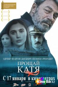 Фильм Прощай, Катя смотреть онлайн