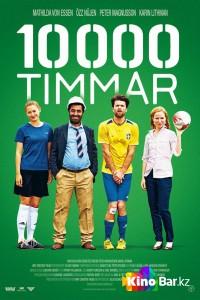 Фильм 10000 часов смотреть онлайн