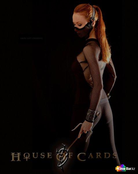 Фильм Карточный домик смотреть онлайн
