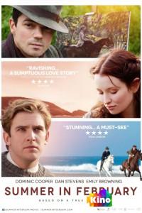 Фильм Лето в феврале смотреть онлайн