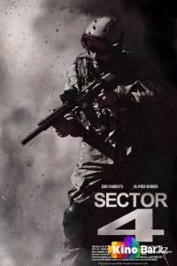 Фильм Сектор4 смотреть онлайн