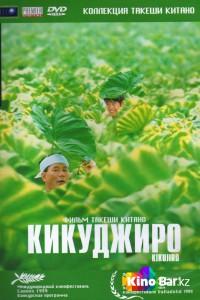Фильм Кикуджиро смотреть онлайн