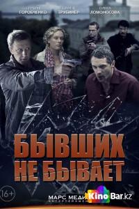 Фильм Бывших не бывает смотреть онлайн