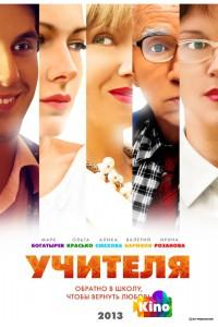 Фильм Учителя смотреть онлайн