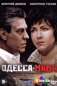 Фильм Одесса-мама смотреть онлайн