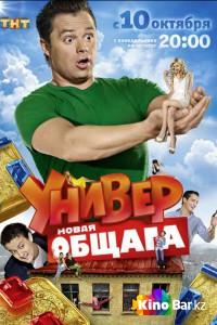 Фильм Универ: Новая общага 126 серия. Антон + Юля смотреть онлайн