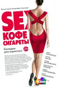 Фильм Sex, кофе, сигареты смотреть онлайн