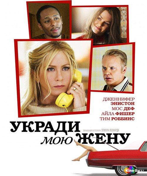 Фильм Укради мою жену смотреть онлайн