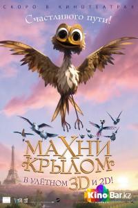 Фильм Махни крылом! смотреть онлайн