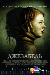 Фильм Джезабель смотреть онлайн