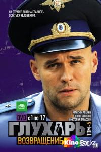 Фильм Глухарь 3. Возвращение смотреть онлайн
