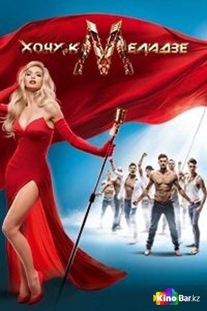 Фильм Хочу к Меладзе смотреть онлайн