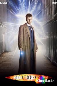Фильм Доктор Кто 1 сезон смотреть онлайн