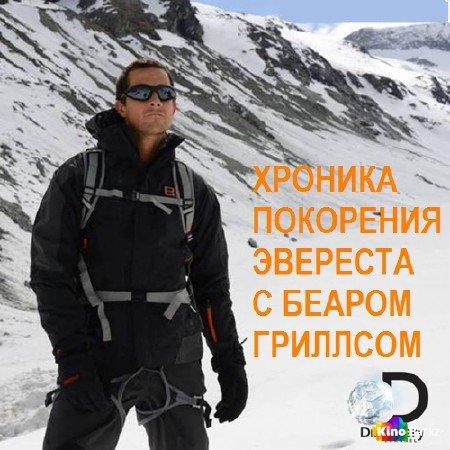 Фильм Хроника покорения Эвереста с Беаром Гриллсом смотреть онлайн
