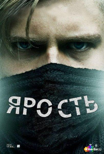 Фильм Ярость смотреть онлайн