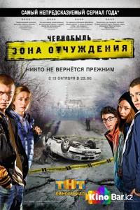 Фильм Чернобыль: Зона отчуждения смотреть онлайн