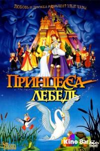 Фильм Принцесса Лебедь смотреть онлайн