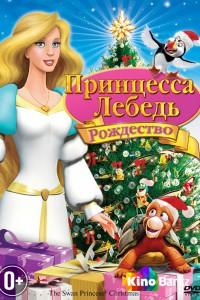 Фильм Принцесса-лебедь: Рождество смотреть онлайн