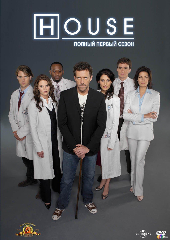 доктор хаус 1 сезон википедия