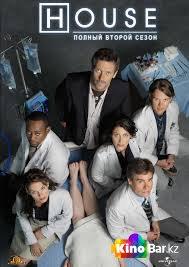 Фильм Доктор Хаус 2 сезон смотреть онлайн