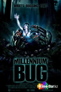 Фильм Тысячелетний жук смотреть онлайн