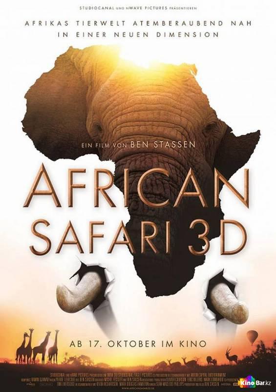 Фильм Африканское сафари 3D смотреть онлайн