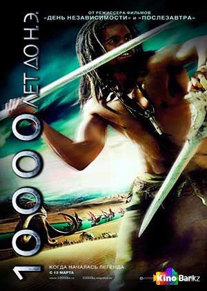 Фильм 10 000 лет до н.э. смотреть онлайн