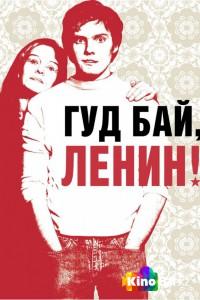 Фильм Гуд бай, Ленин! смотреть онлайн